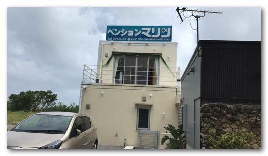 石垣島のペンションマリンに宿泊した口コミ!子連れファミリーに最高!