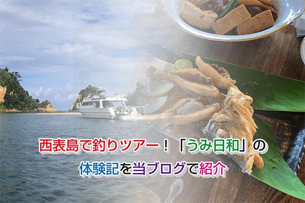 西表島で釣りツアー!「うみ日和」の体験記を当ブログで紹介