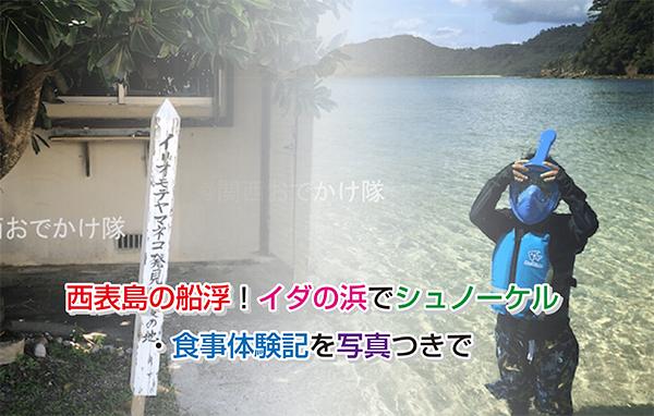 西表島の船浮!イダの浜でシュノーケル・食事体験記を写真つきで