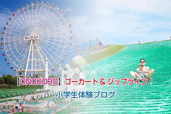 【ONOKORO】ゴーカート&ジップライン!小学生体験ブログ